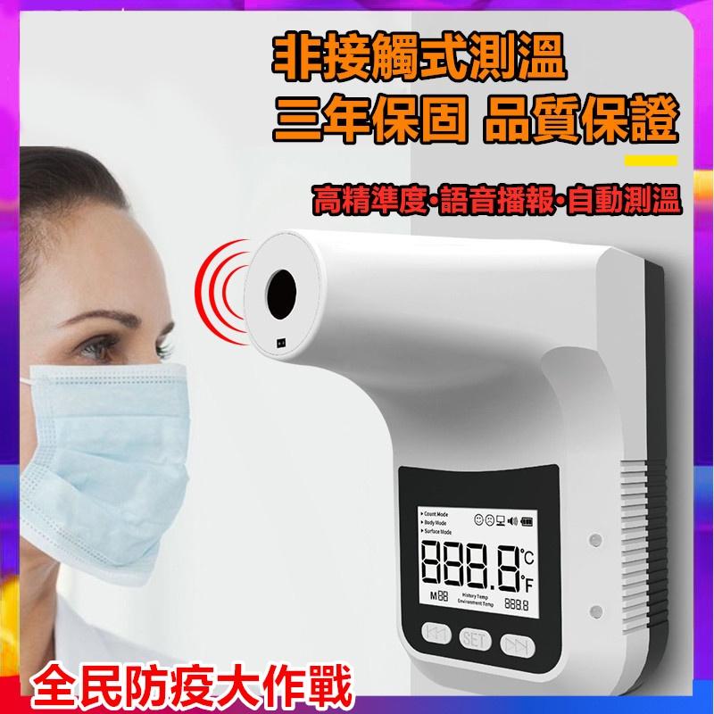 🔥現貨速發🔥 K3 pro 測溫儀 自動電子測溫 壁掛式測溫儀 人體紅外線測溫儀 語音報警 非接觸式 防疫必備
