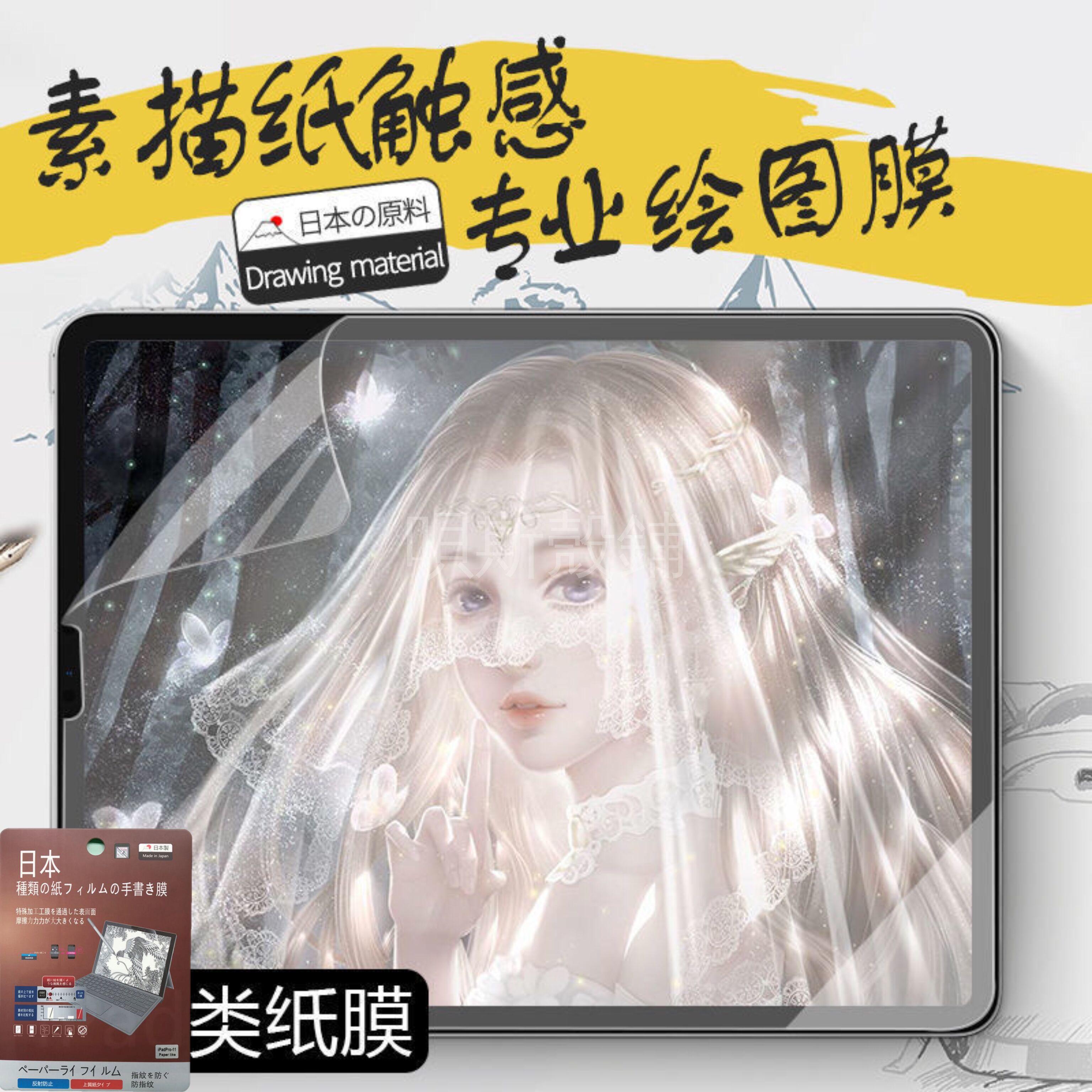 日本原料 類紙膜 三星 Galaxy Tab S3 S4 T830 T820 9.7英吋 書寫膜繪畫膜 手寫膜軟膜保護貼