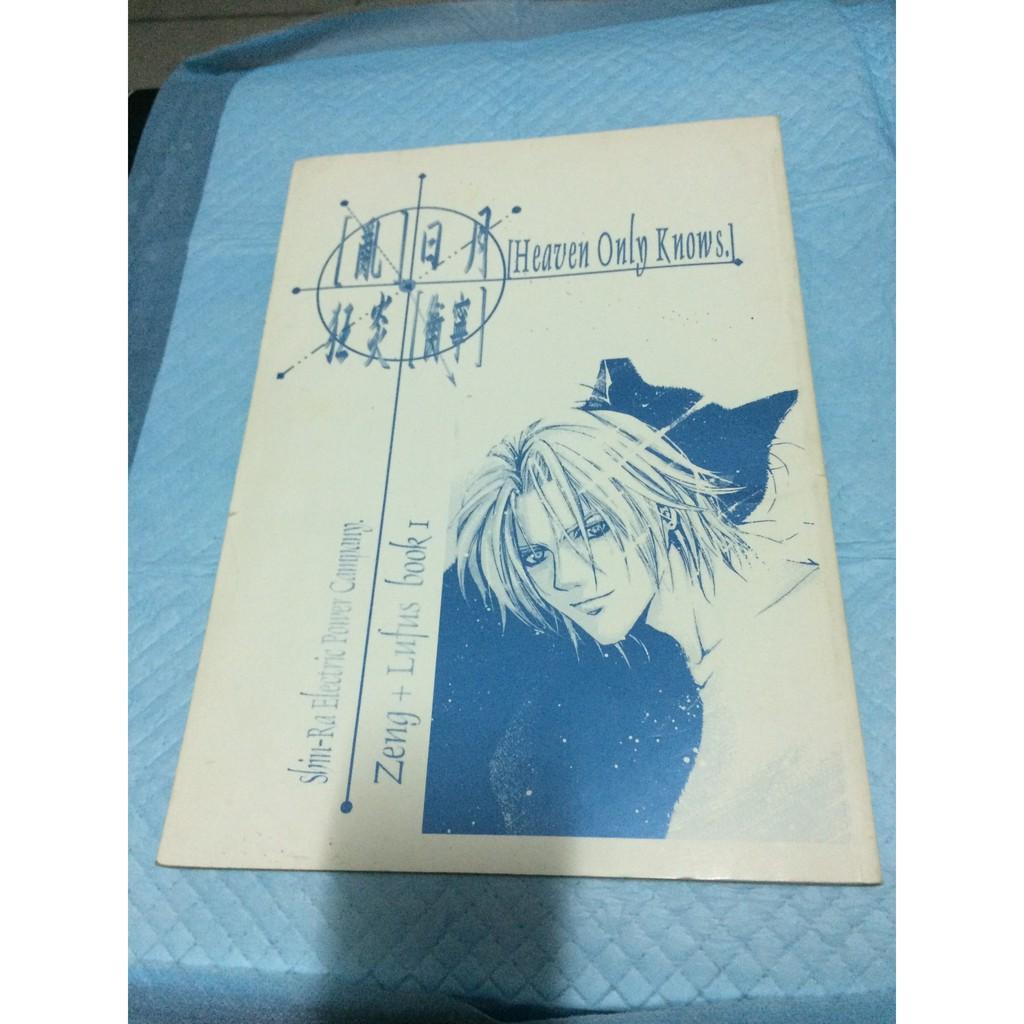 (多本) Final Fantasy/太空戰士/最終幻想 VII VIII 同人漫畫 小說