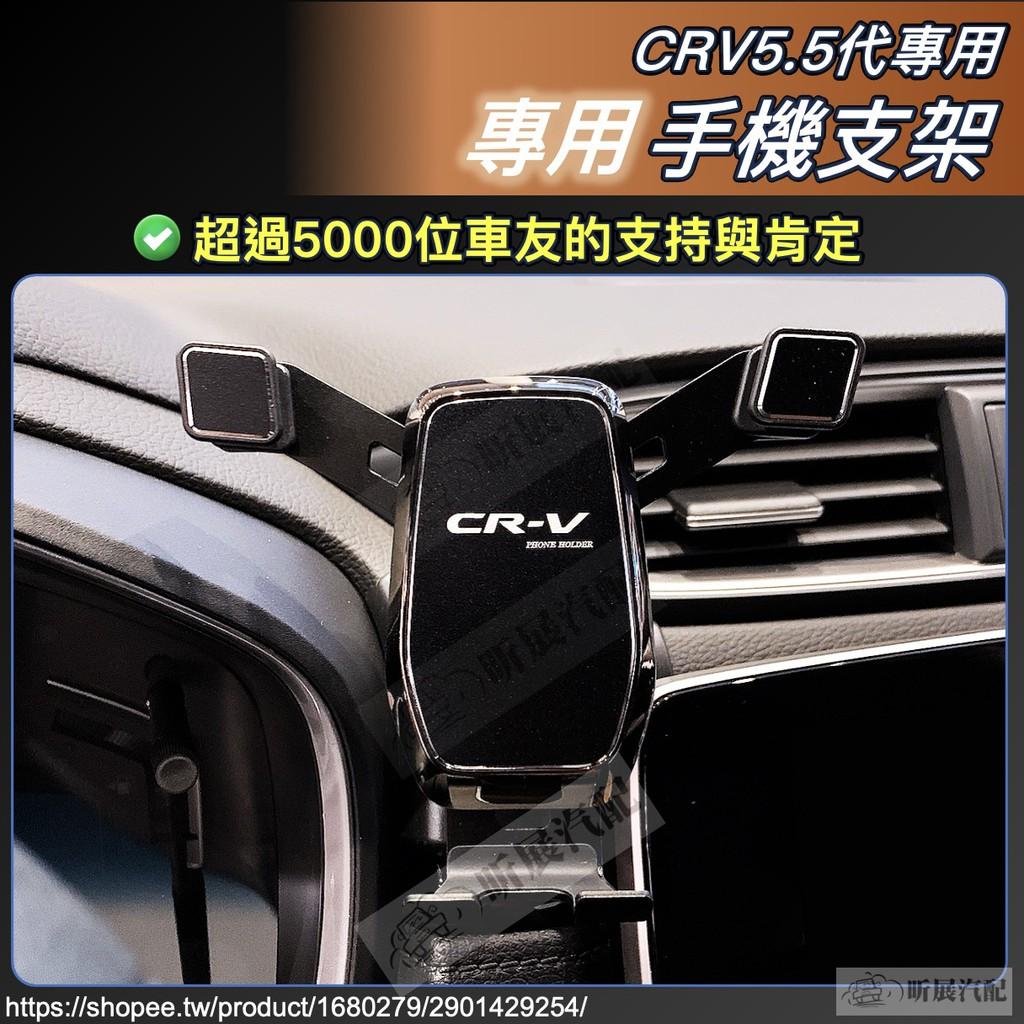 CRV5 CRV5.5 專用 重力式 手機架 手機支架 磁吸 黏貼 橫置 轉橫 配件 HONDA CRV 5代 5.5代