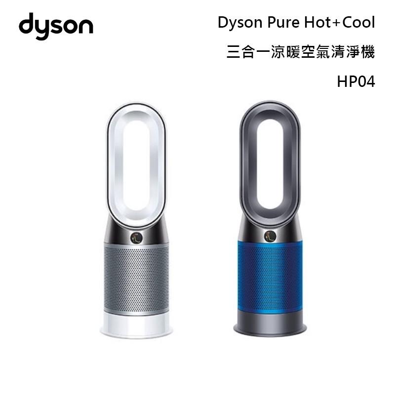 Dyson 戴森 Pure Hot+Cool HP04 三合一涼暖風扇空氣清淨機