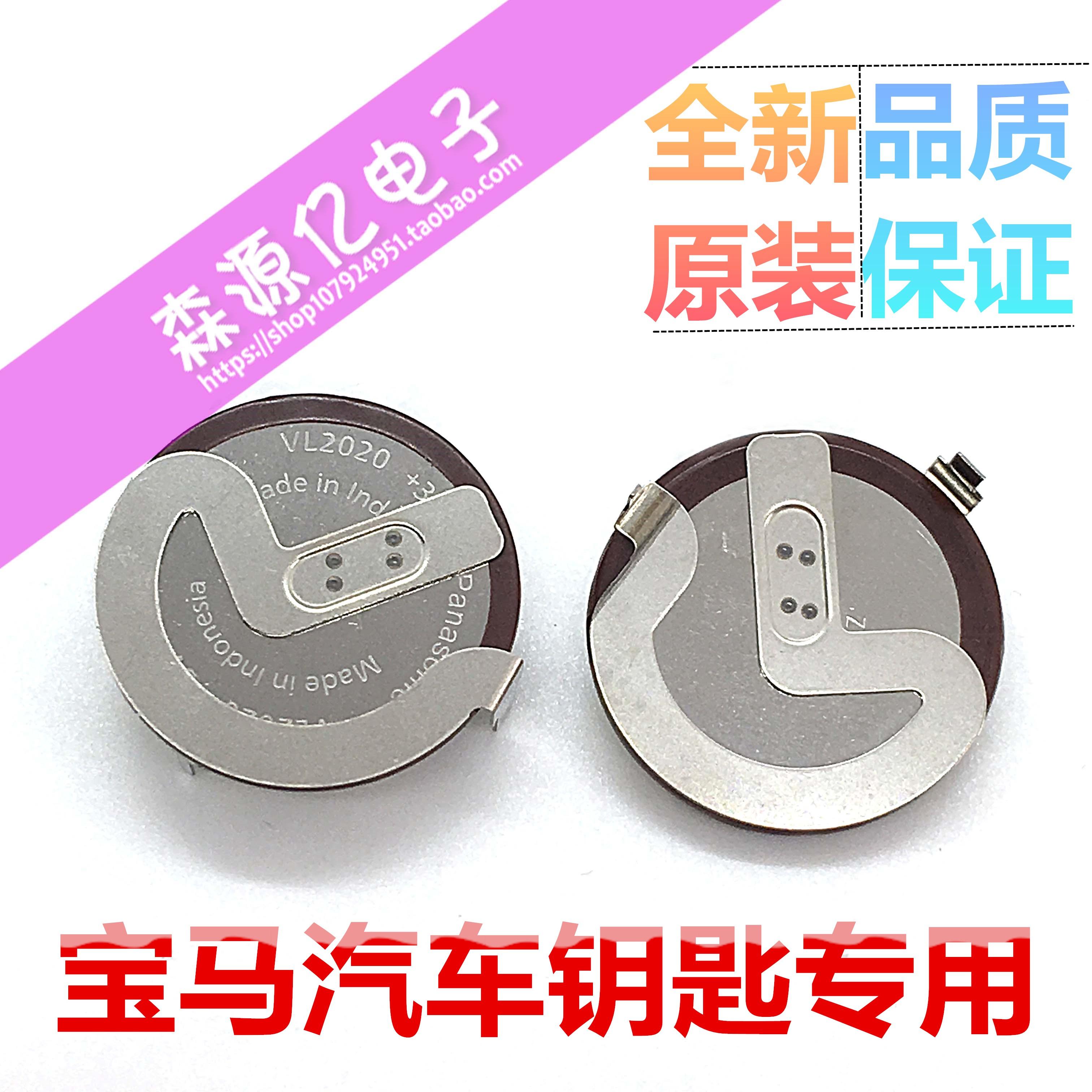 免運 電池 VL2020 原裝松下3V電池 VL2020可充電 90度焊腳 寶馬汽車鑰匙專用