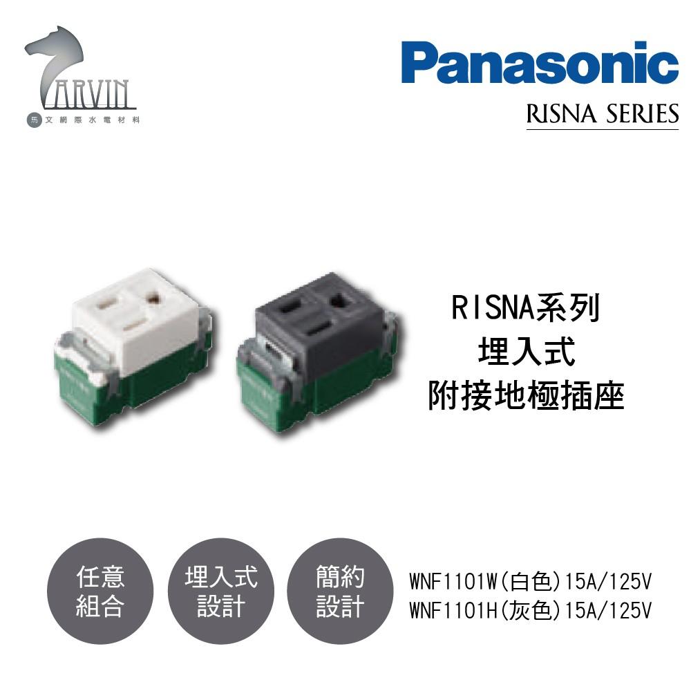 國際牌 Panasonic RISNA 系列 埋入式插座 附接地極 組合 WNF1101