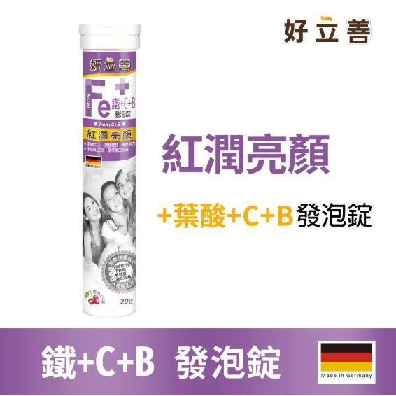 歐森 德國 好立善 鐵+維生素C+B發泡錠 櫻桃口味 (20錠)