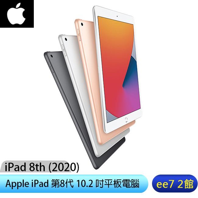 Apple 蘋果 APPLE iPad 8 (WiFi/128G) 10.2吋平板電腦【2020全新第8代】 ee7-2