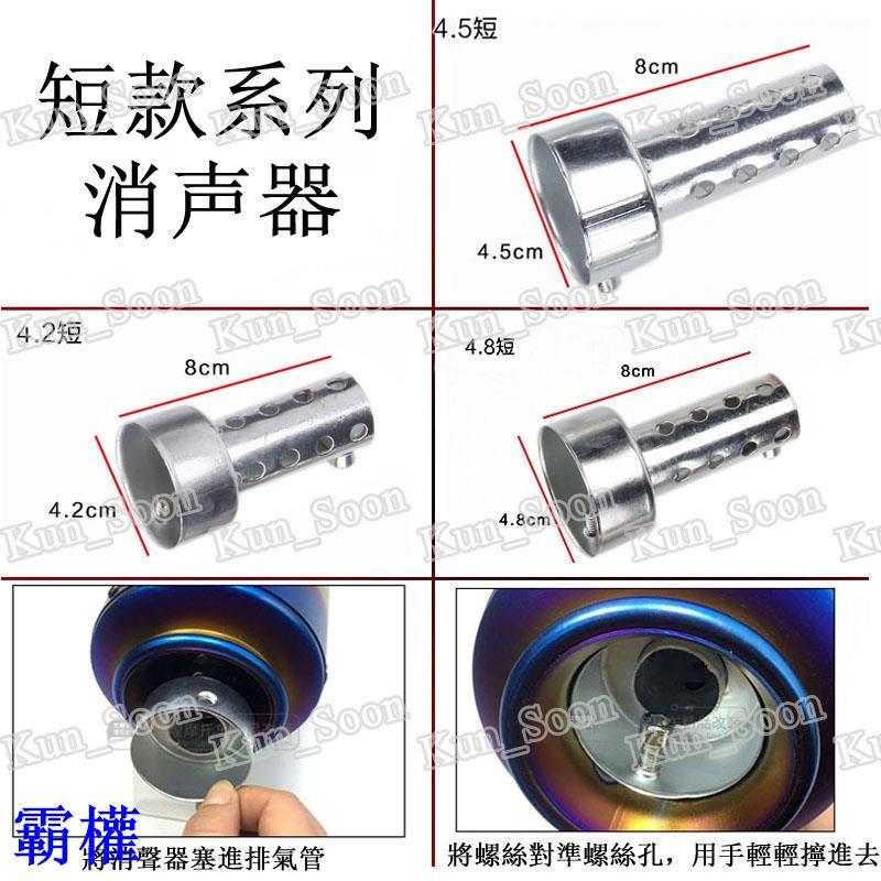 ⚡霸泉 可調聲消音塞消音器 排氣管專用消音器35mm/42mm/45MM/48MM/60MM口徑帶 ⚡⚡