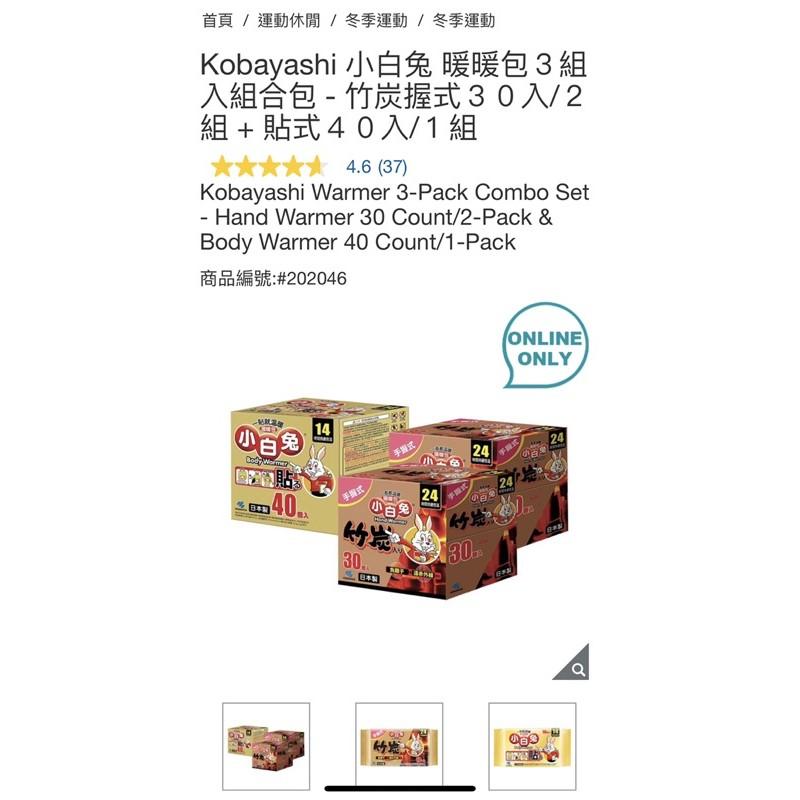 售價已含運!好市多代購!Kobayashi 小白兔 暖暖包3組入組合包 - 竹炭握式30入/2組 + 貼式40入/1組