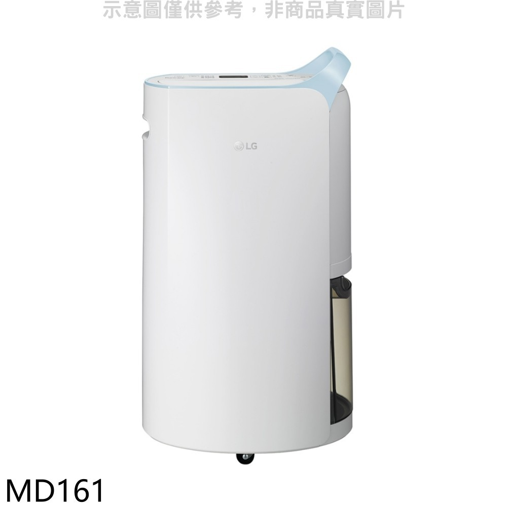 LG樂金【MD161】除濕力16公升變頻除濕機除濕機 分12期0利率