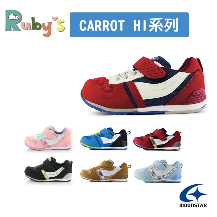 7款新色月星童鞋 moonstar矯正機能鞋 Hi系列 十大機能 機能童鞋 後跟穩定 男女童運動鞋 足弓墊 i9631