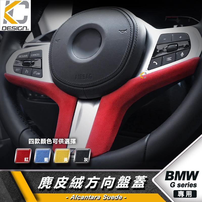 Alcantara BMW 寶馬 麂皮 M方向盤 G30 方向盤 貼 X3 G01 G12 G20 335 翻毛皮