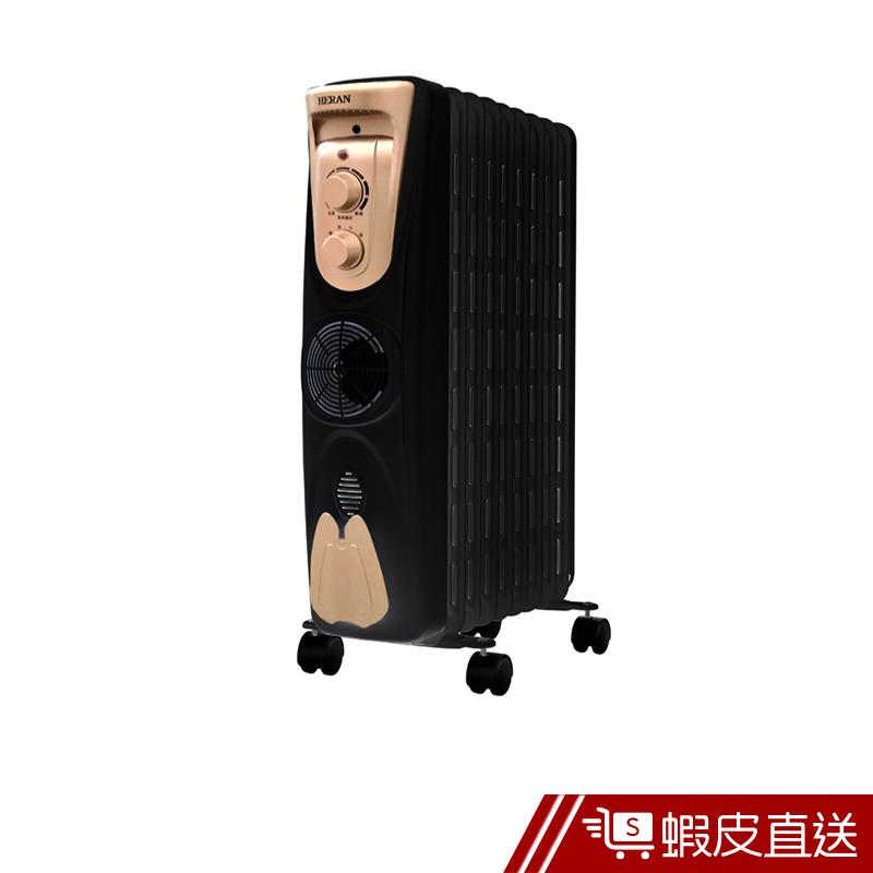 HERAN禾聯 葉片式電暖器-9片式HOH-159M1B 蝦皮24h 現貨