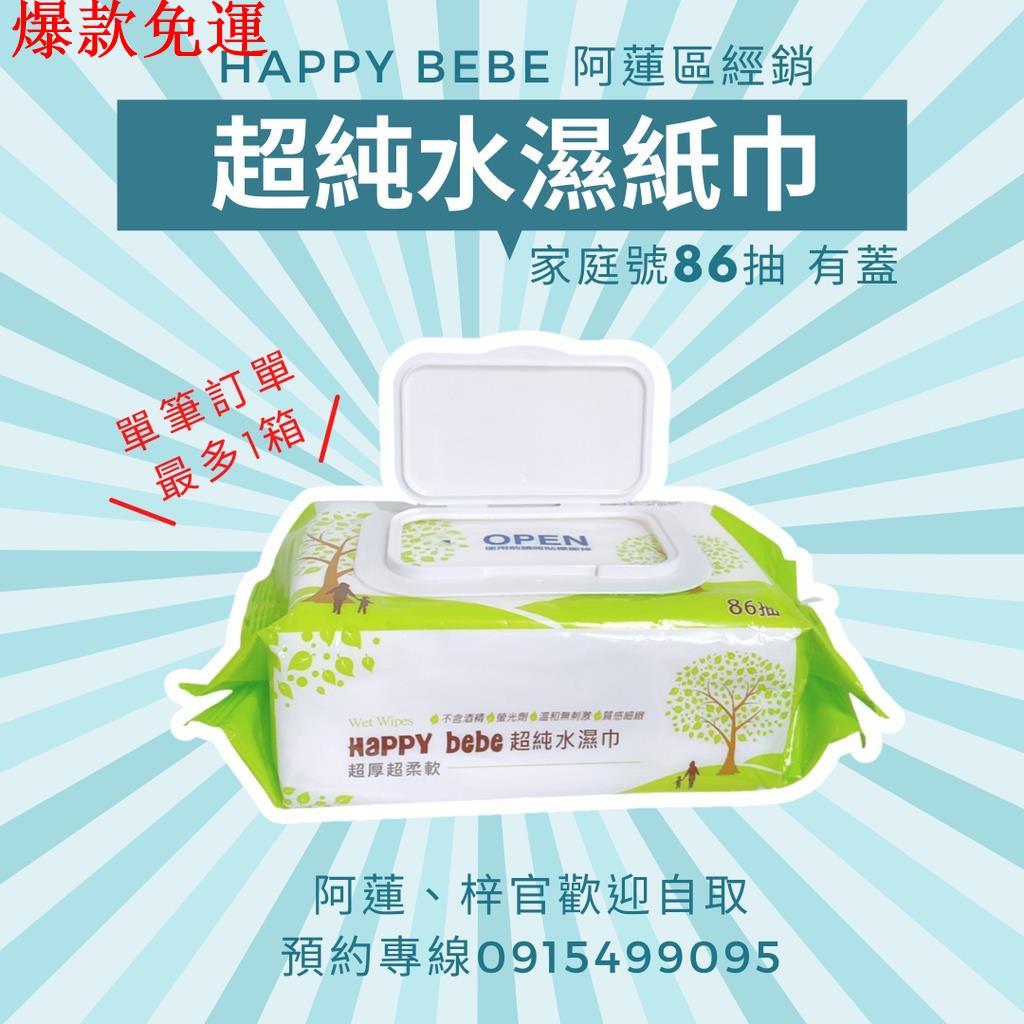 【熱銷爆款】現貨 x 箱購 │ Happy Bebe 超純水濕紙巾 86抽家庭號 happybebe