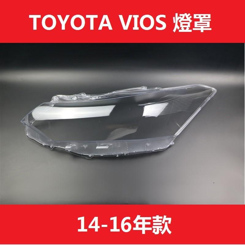 適用於14-16款Toyota Vios大燈燈罩 前照燈面罩 豐田威馳透明燈罩大燈罩燈殼