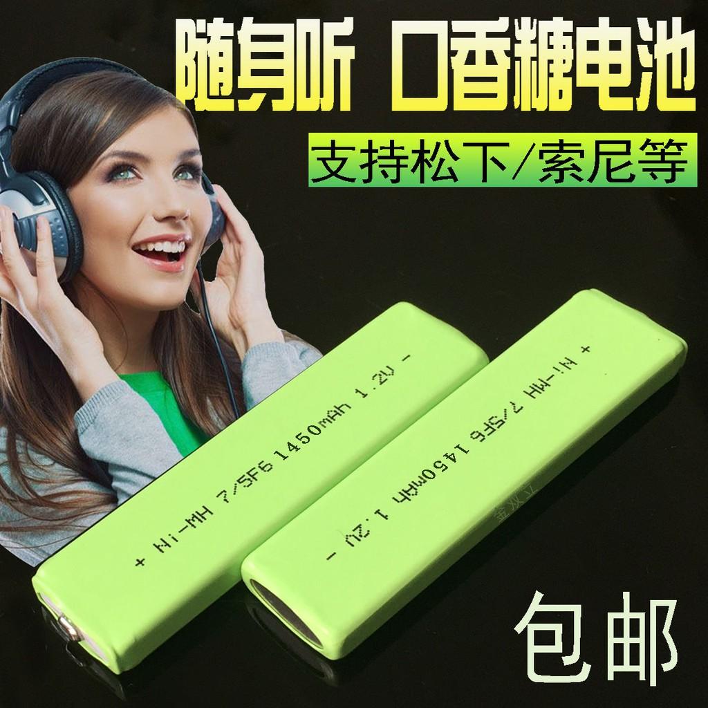 新到隨身聽電池7/5F6口香糖扁電池SONY索尼walkman松下CD機MD充電電池