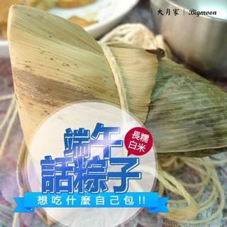 👍糕粿指定米 /  綁粽專業米(長糯米) 2kg - 大月家 Bigmoon 131015 臺中市