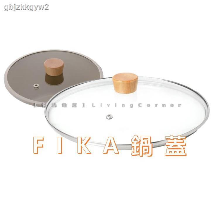 ▤✸✁[限FIKA鍋加購] Neoflam FIKA專用鍋蓋 FIKA鍋蓋 玻璃鍋蓋 矽膠圈鍋蓋1