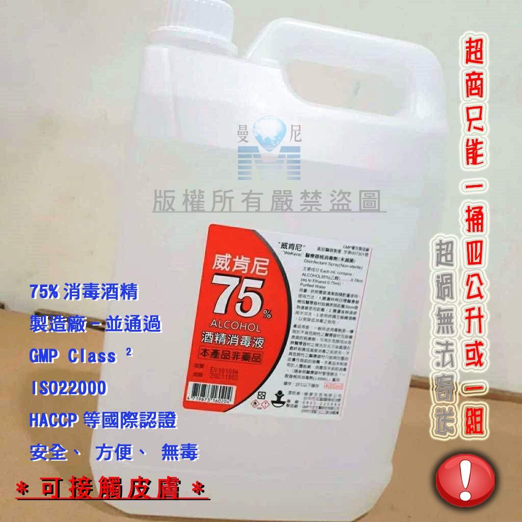 【曼尼】 75%酒精 威肯尼-消毒酒精液 4公升 *超商只能一桶*單桶