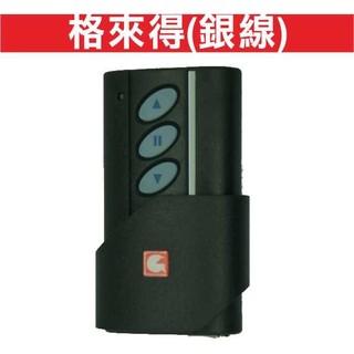{遙控器達人}格來得(銀線) 發射器 快速捲門 電動門遙控器 鐵門遙控器 鐵捲門遙控器 台中市