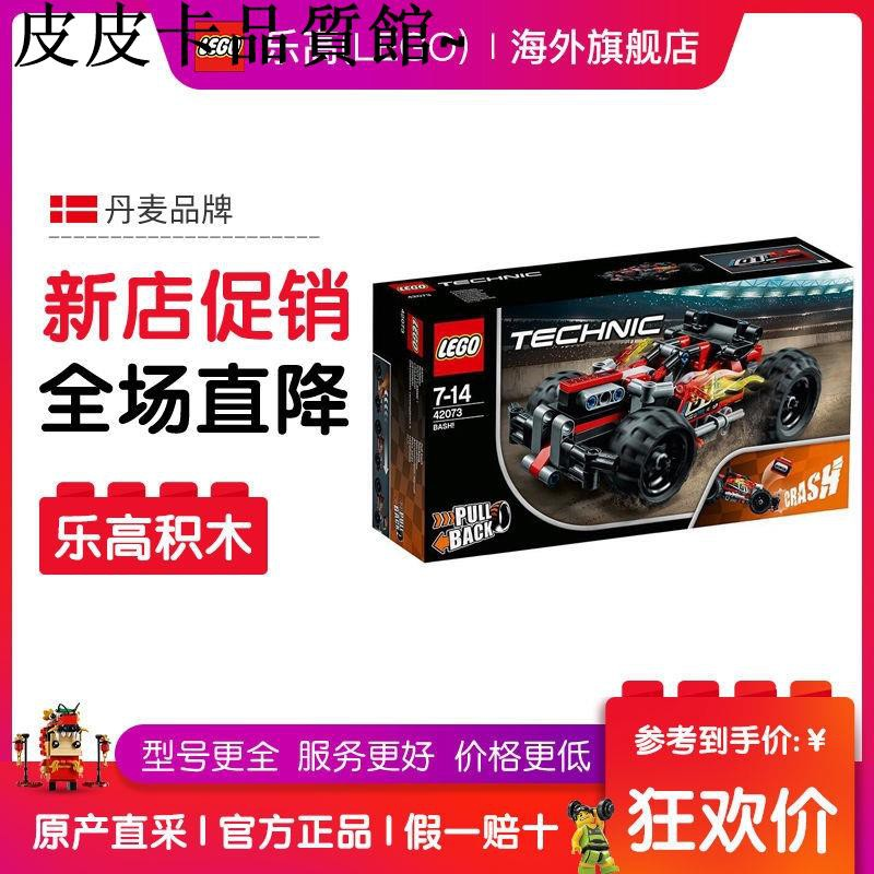 樂高(LEGO)積木 科技機械組42073入門級 42073男孩生日禮物玩具皮皮卡品質館~