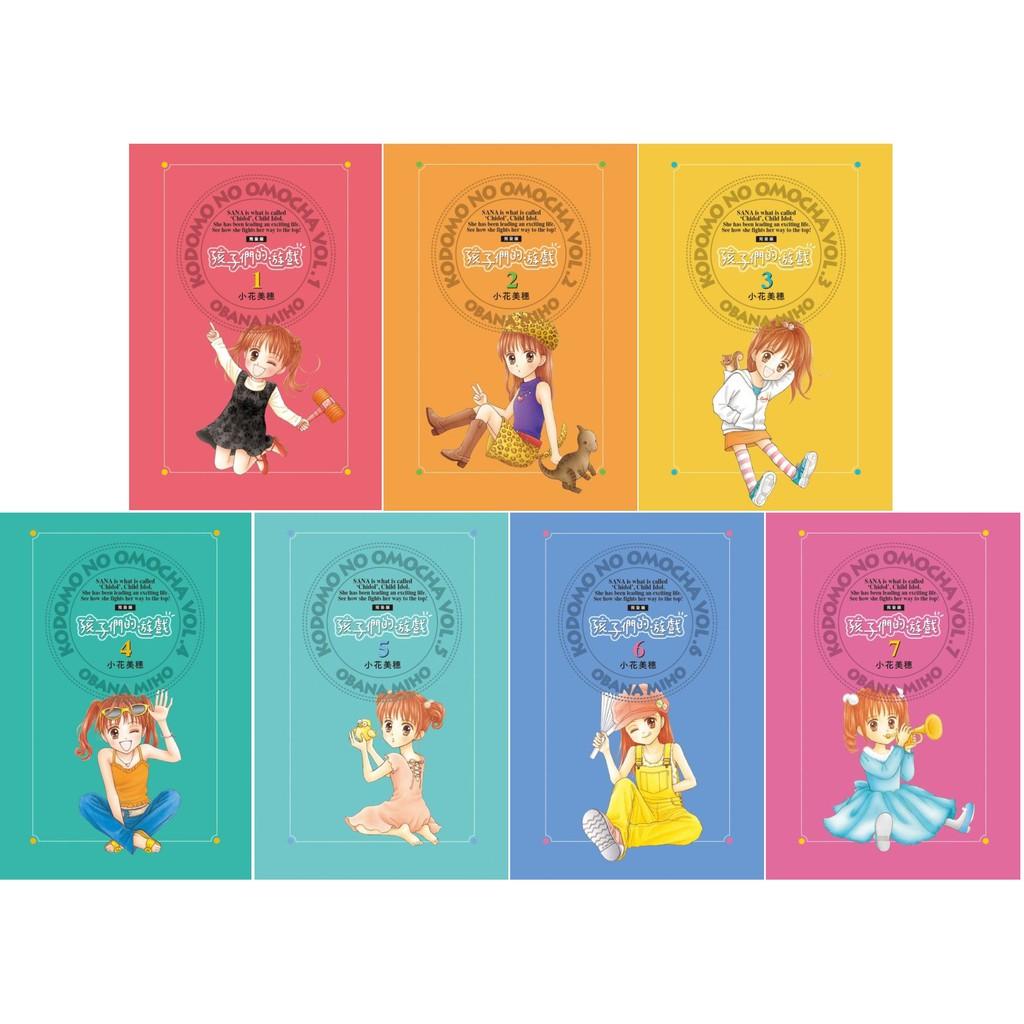 【全新】孩子們的遊戲 完全版 (01)~(07)套書、1~07套書/非盒裝版/小花美穗/漫畫