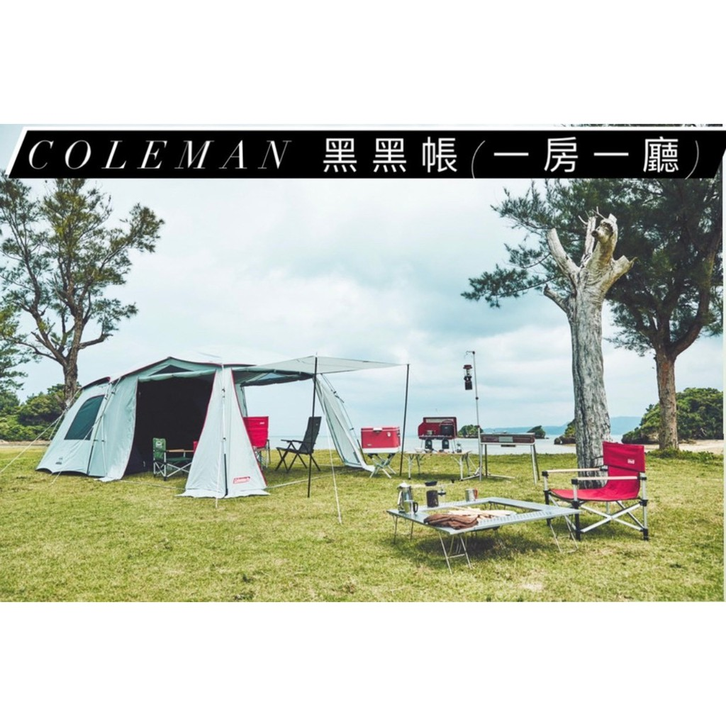 帳篷出租:Coleman 2Room黑黑款(LDX)  A方案