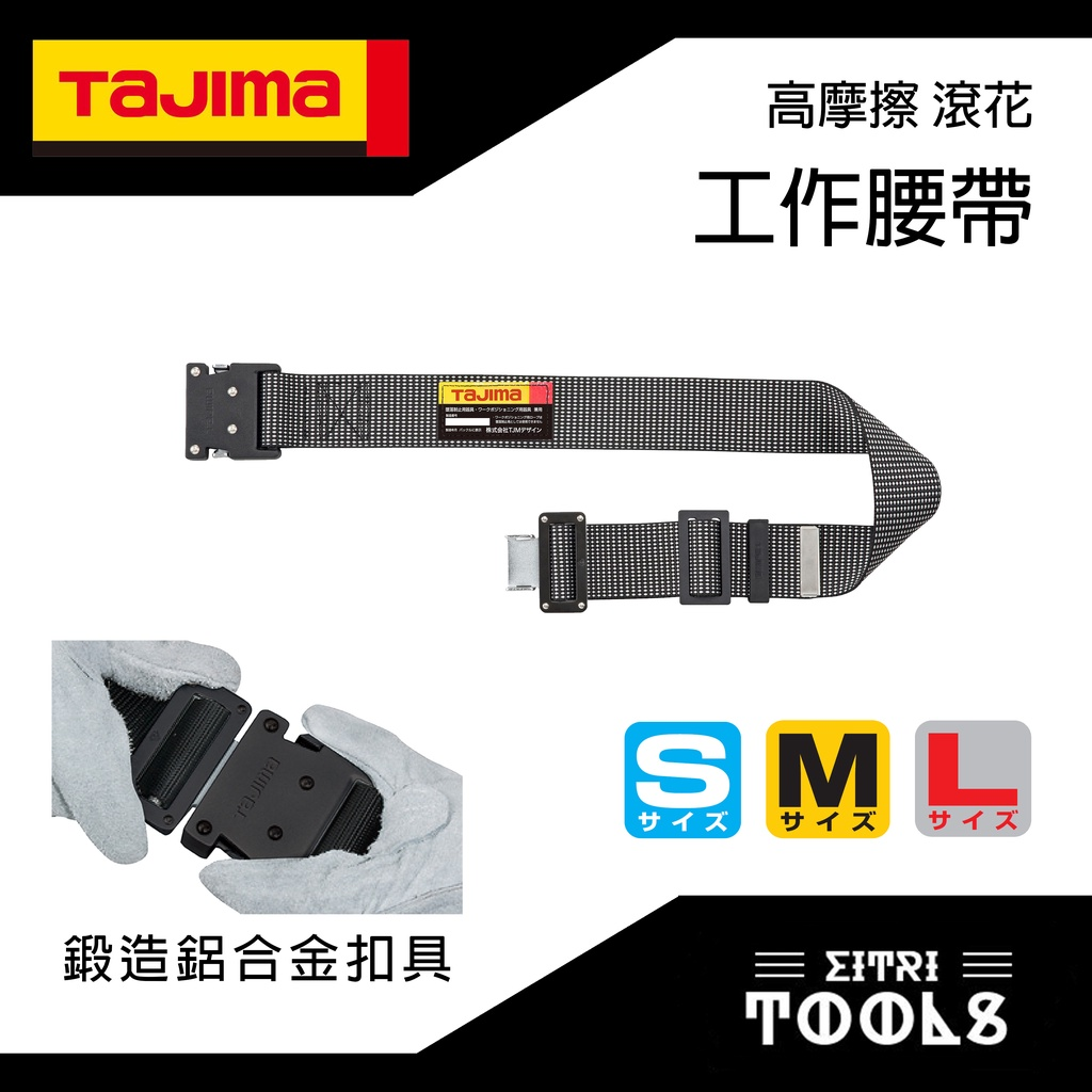 【伊特里工具】TAJIMA 田島 工作腰帶 白色 高摩擦 防滑 滾花 鍛造 鋁合金扣具 50mm寬 S號 M號 L號