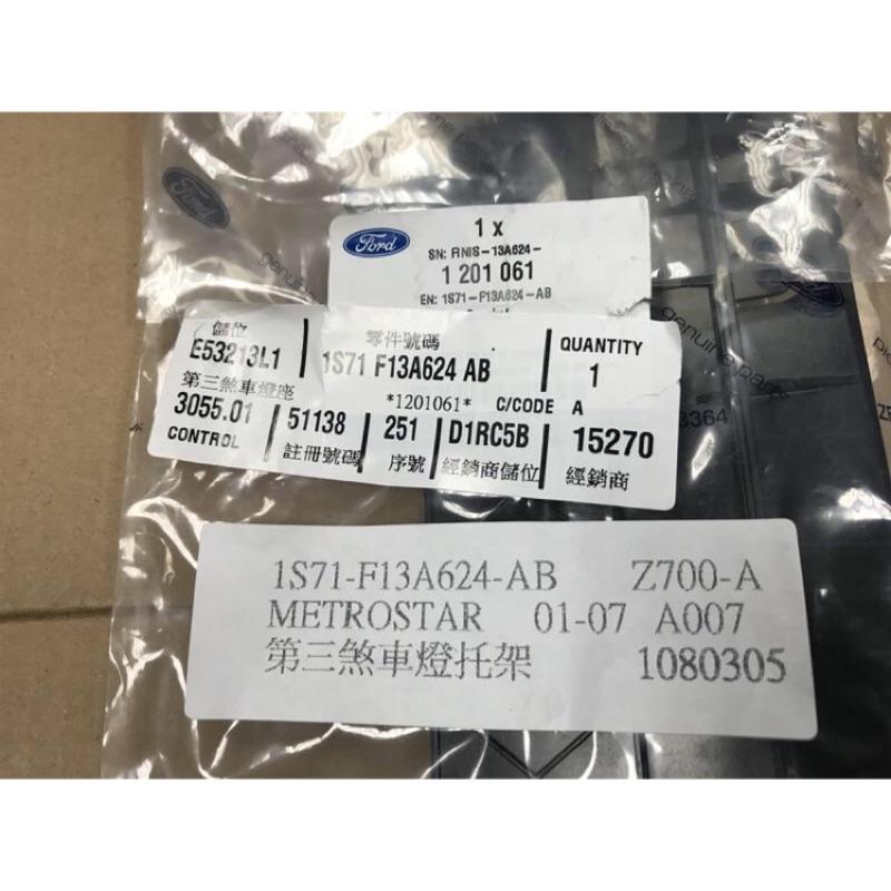 【JT福特原廠貨】FORD FOCUS MK2. MONDEO RS. METROSTAR 正廠 第三煞車燈座