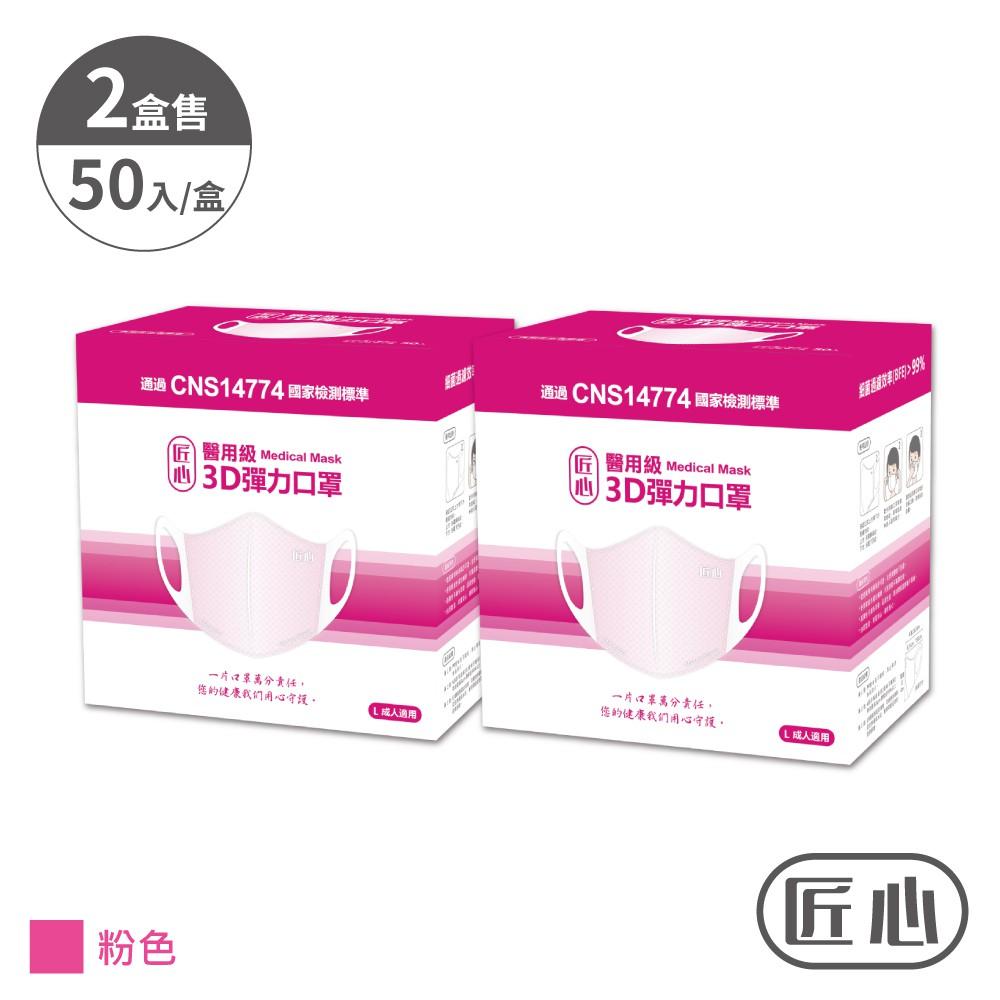 【匠心-3D彈力醫用口罩-L尺寸】- 粉色 (適合一般成人) 每盒50入 2盒販售