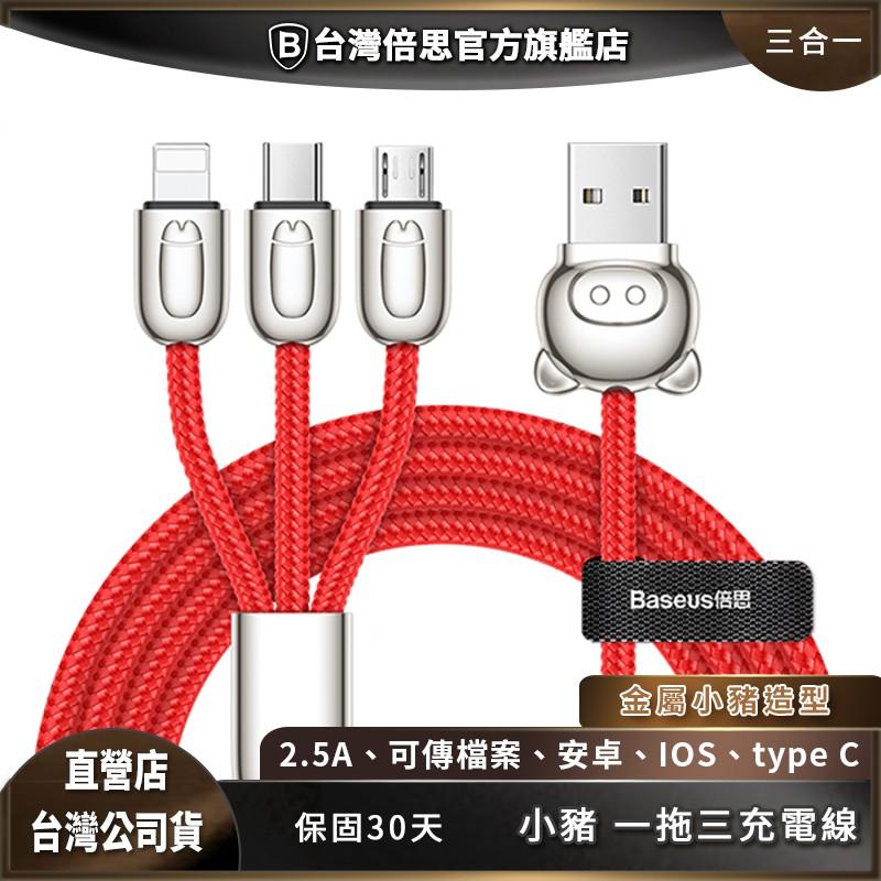 【台灣倍思】三隻小豬一拖三數據線安卓+IOS+type C 一拖三 三合一 數據線 充電線三合一充電線