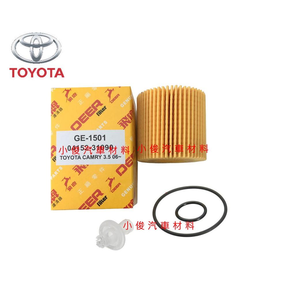 小俊汽車材料 TOYOTA RAV4 4代 2.5 油電 SIENNA 2.7 飛鹿 機油芯 GE-1501
