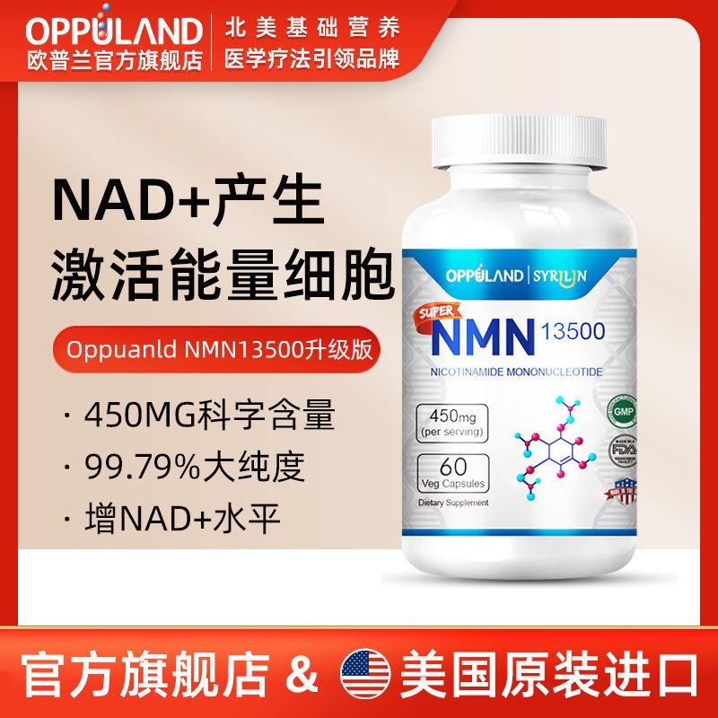 {正品代購 ,免稅免運}OPPULAND美國進口nmn13500抗煙酰胺單核苷酸nad+衰老補充劑保健品