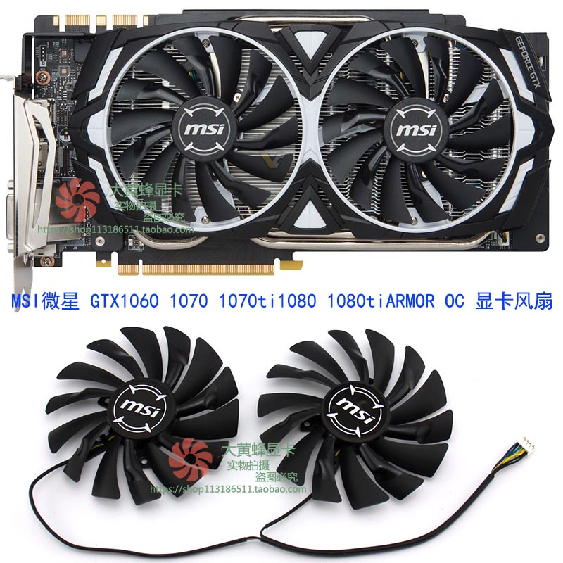 【嚴選品質】MSI微星GTX 1060 1070 1070ti 1080 1080ti ARMOR OC顯卡散熱風扇 下