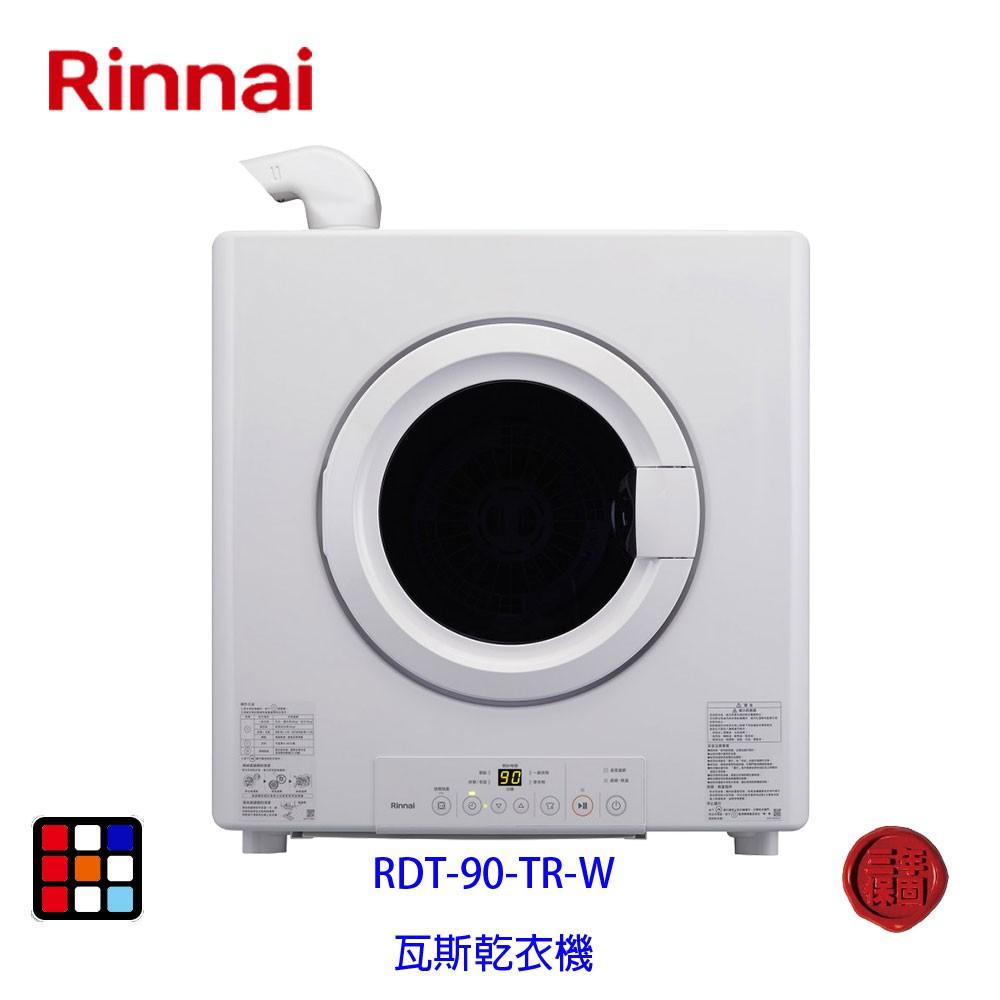 林內牌 RDT-90-TR-W 瓦斯 乾衣機 烘衣機