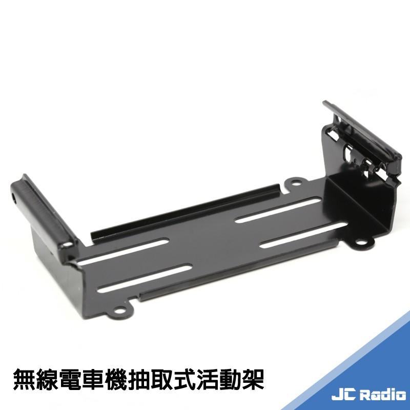 車機專用 防盜 固定架 快拆架 抽取架 車機架 活動架
