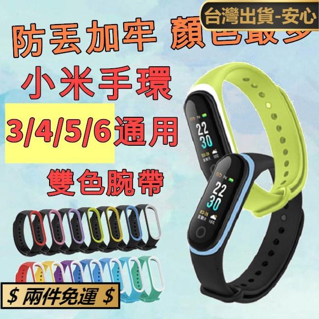 現貨促銷》小米手環3/4/5/6通用 矽膠腕帶 小米手環5 錶帶 小米手環6 矽膠手環 小米手環3 小米手環4,小米矽膠