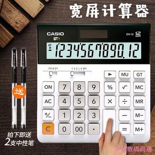 ☎正品Casio卡西歐MH/ DH-12超寬計算器12位數太陽能大號商務辦公時尚可愛電子計算機財務會計DH12 MH12白
