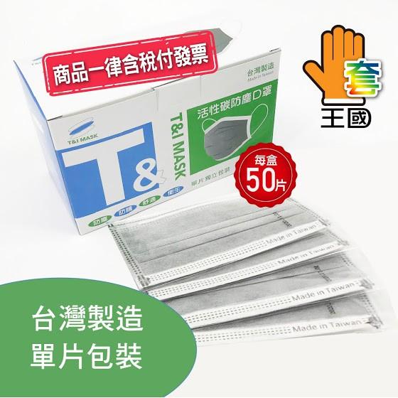 [手套王國]台灣製MIT四層活性碳口罩非醫療-單片裝一盒228元 拋棄式 防塵防異味防止霧氣水氣滲入口罩 ~含稅附發票~