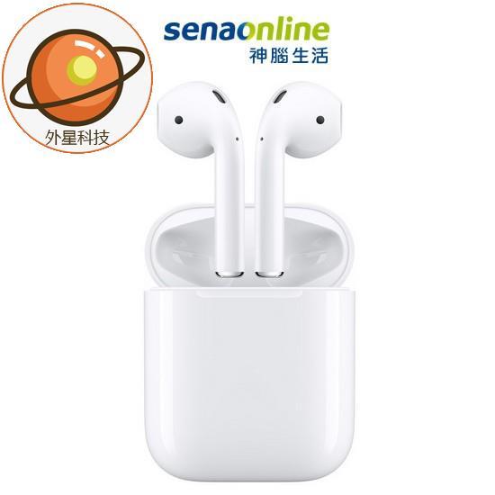 【高科優選】免運 Apple AirPods 搭配有線充電盒 二代 神腦生活