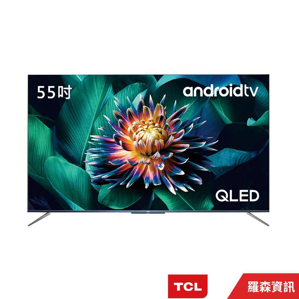 TCL 55吋 C716系列 55C716 QLED量子智能連網液晶顯示器 免運到府 基本安裝 電視 三年保固 公司貨
