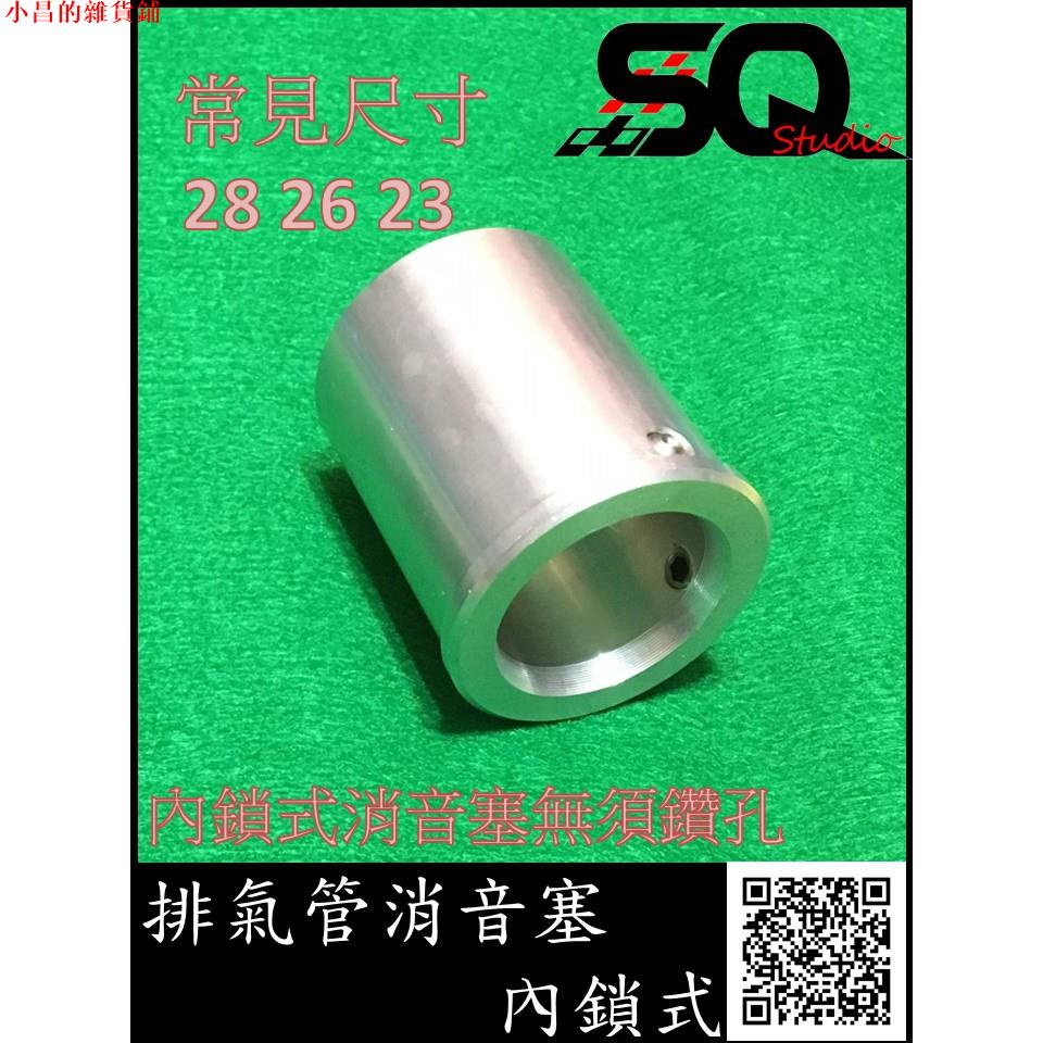 【訂製】排氣管消音塞/小昌的雜貨鋪