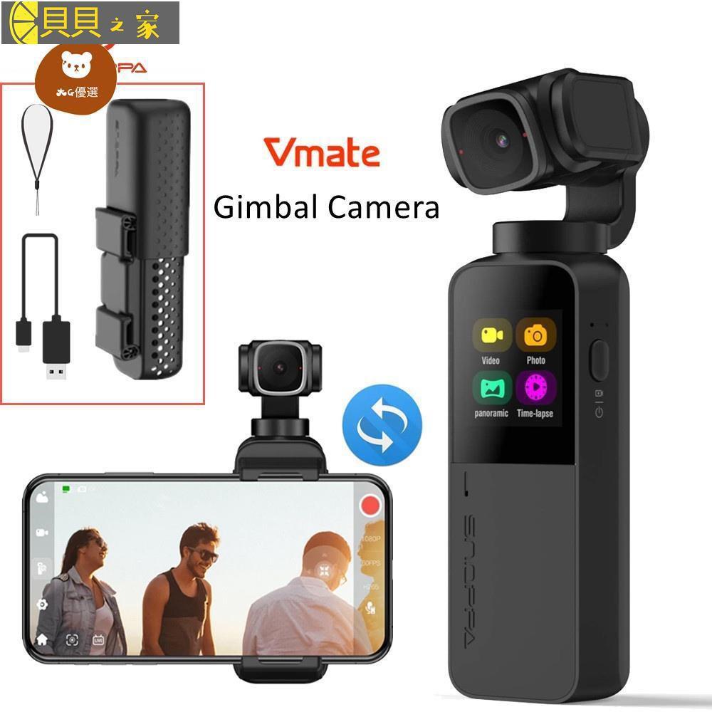 ❄◑貝貝之家◑隨拍 Snoppa vmate 口袋雲臺相機 掌上三軸防抖Vlog攝像機 手持雲臺 直播