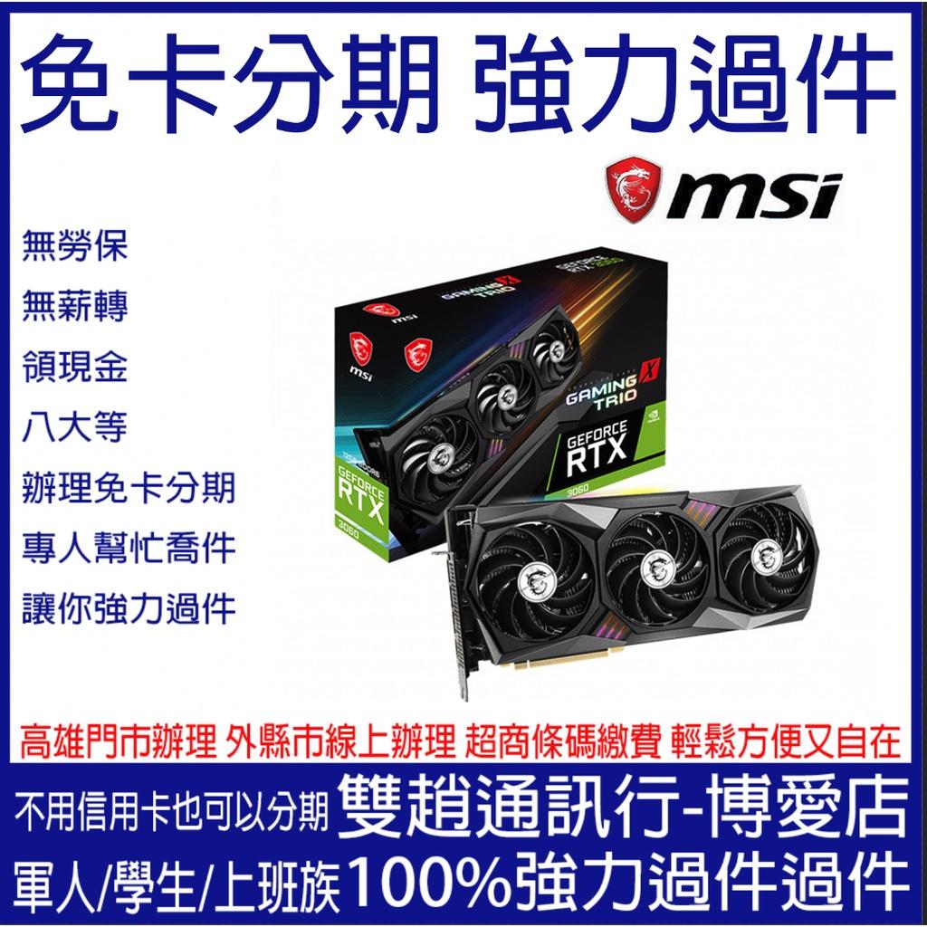 微星 MSI GeForce RTX 3060 GAMING X TRIO 12G現金分期/免卡分期/無卡分期/學生分期