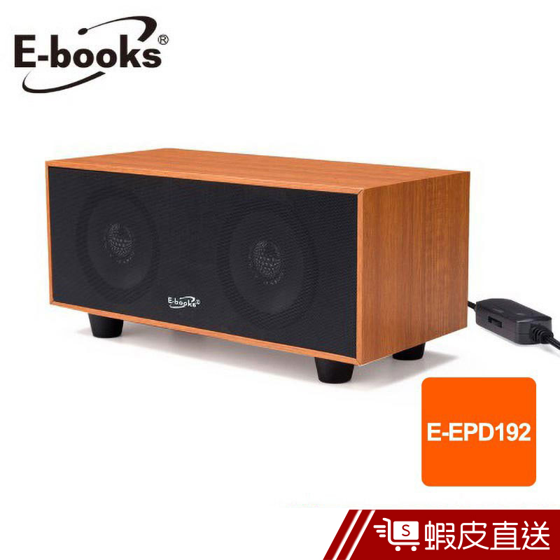 E-books D28 音響喇叭 北歐狂想曲 木質喇叭 USB喇叭 現貨 蝦皮直送