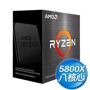 ~協明~ AMD Ryzen 7 5800X 8核/16緒 處理器 / 3.8GHz/36M/105W/AM4/無風扇