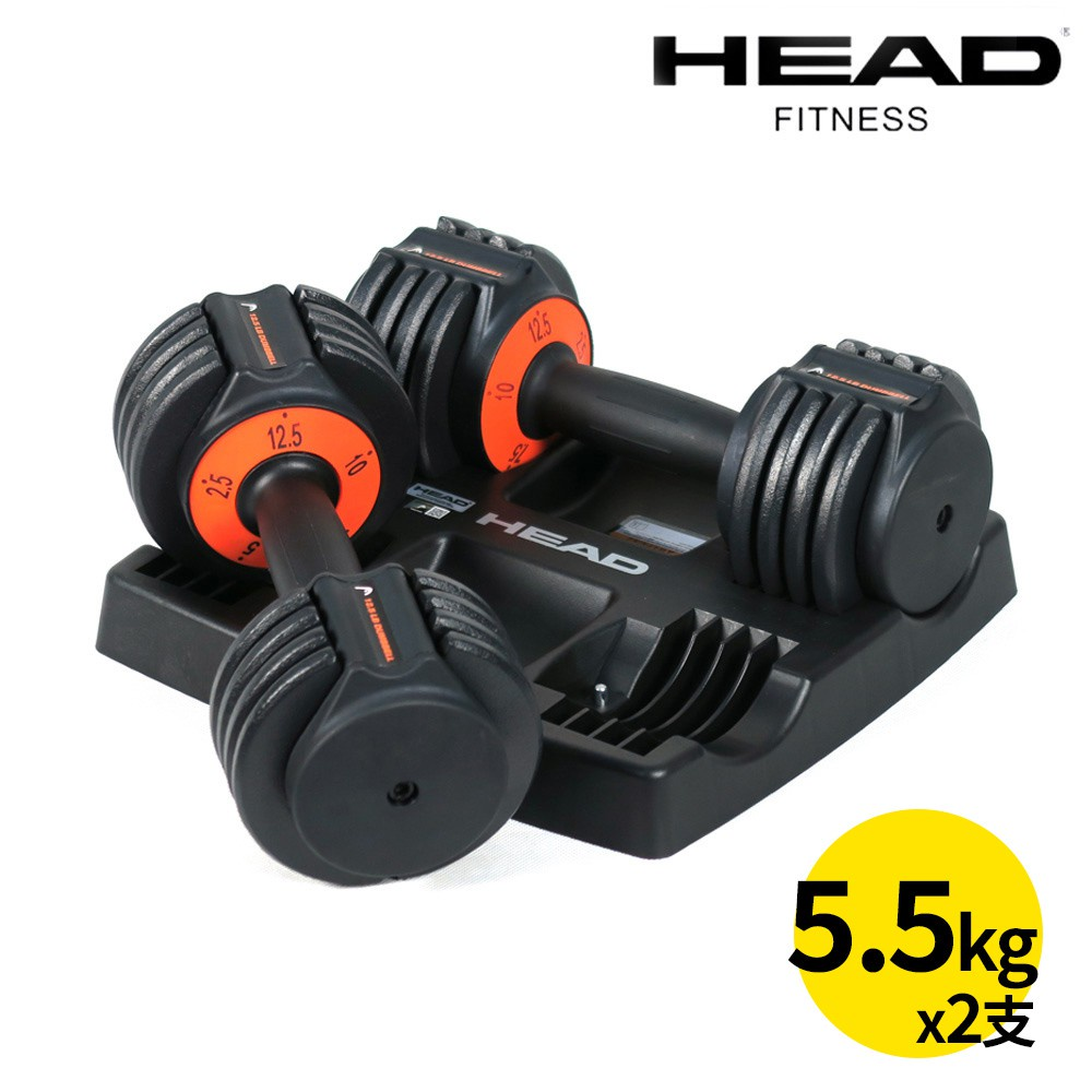 HEAD海德 5.5kg 快速可調式啞鈴組 12.5Lbs(單支最大5.5kg/一組2支) 舉重 重阿邢生活優選
