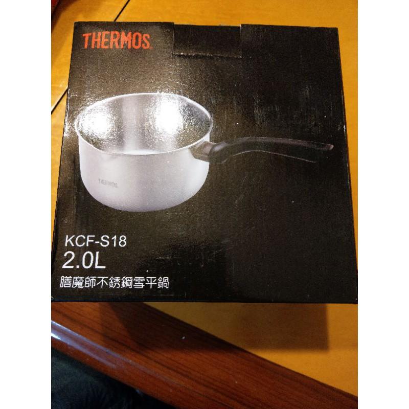 全新膳魔師不鏽鋼雪平鍋/牛奶鍋(2公升)