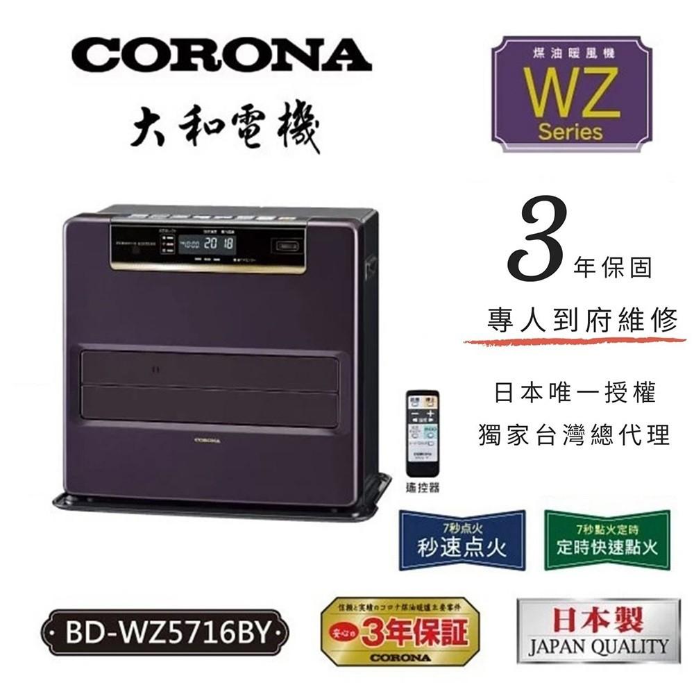 【CORONA】日本製造煤油暖爐12-15坪 煤油電暖器 贈不沾手電動加油槍(BD-WZ5716BY)
