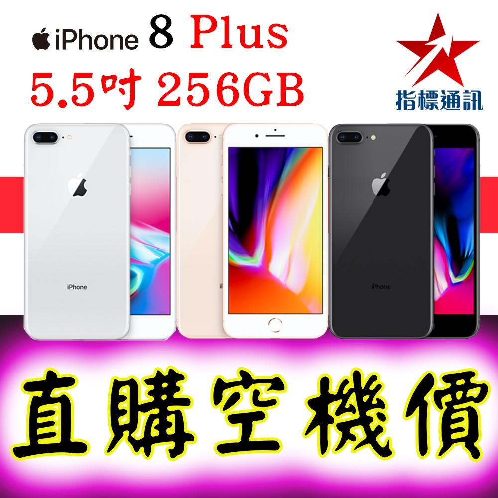 店取 現貨 含稅 歡迎企業採購 Apple iPhone 8 256GB 灰 金 銀 亦有 Plus  256GB 限時促銷