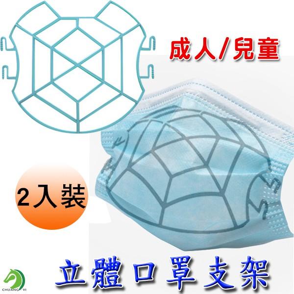 【創藝】台灣製立體透氣口罩架 2入裝 立體口罩架 口罩支架 口罩架 口罩支撐架 透氣口罩支架 防掉妝口罩支架(出貨)
