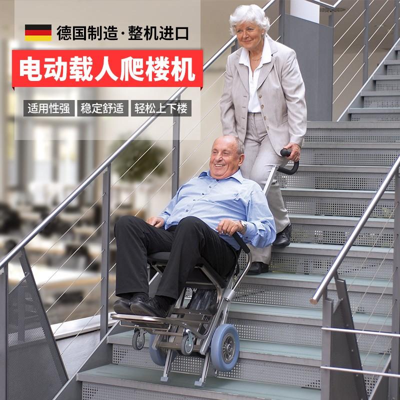 🌏現貨免運🌏德國進口電動爬樓輪椅老人殘疾人輔助上下樓梯車折疊輕便爬樓梯機